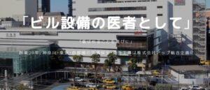 株式会社アップ総合企画 設備工事業・ダクト清掃業 川崎市