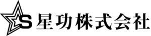 星功株式会社 塗装工 大阪市東住吉区