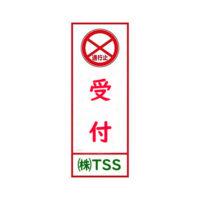 株式会社TSS タイトウセキュリティーサービス