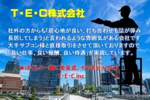 設備機器の搬入・据付・解体・搬出【急募】《T・E・C株式会社》