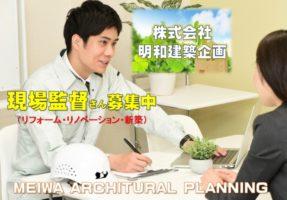 株式会社明和建築企画 現場監督・施工管理者(リフォーム・リノベーション・新築)