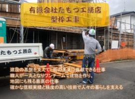型枠大工(正社員・アルバイト・業務委託)有限会社たもつ工務店