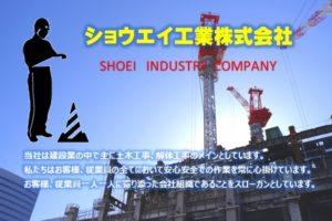 【急募】土木工事、解体工事スタッフ|ショウエイ工業 株式会社|東京都府中市